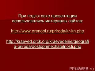 При подготовке презентации использовались материалы сайтов: http://www.orenobl.r