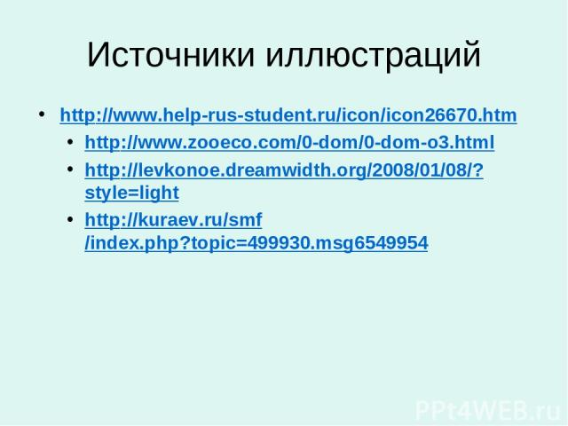 Источники иллюстраций http://www.help-rus-student.ru/icon/icon26670.htm http://www.zooeco.com/0-dom/0-dom-o3.html http://levkonoe.dreamwidth.org/2008/01/08/?style=light http://kuraev.ru/smf/index.php?topic=499930.msg6549954