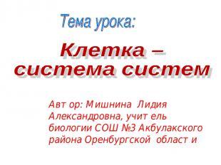 Автор: Мишнина Лидия Александровна, учитель биологии СОШ №3 Акбулакского района