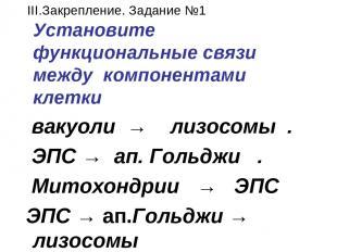 III.Закрепление. Задание №1 Установите функциональные связи между компонентами к