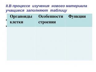 II.В процессе изучения нового материала учащиеся заполняют таблицу  Органоиды к