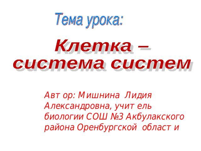 Автор: Мишнина Лидия Александровна, учитель биологии СОШ №3 Акбулакского района Оренбургской области