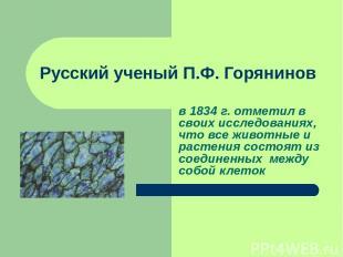 Русский ученый П.Ф. Горянинов в 1834 г. отметил в своих исследованиях, что все ж