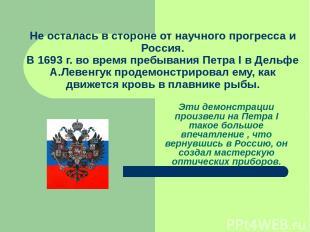 Не осталась в стороне от научного прогресса и Россия. В 1693 г. во время пребыва