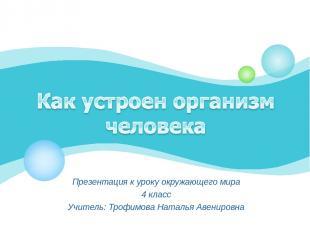 Презентация к уроку окружающего мира 4 класс Учитель: Трофимова Наталья Авениров