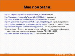Мне помогали: http://ru.wikipedia.org/wiki/Психоделические_растения - акация htt