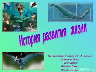 Презентация учеников 8 «В» класса Алексеев Илья Гугин Данил Лебедев Павел Плакса