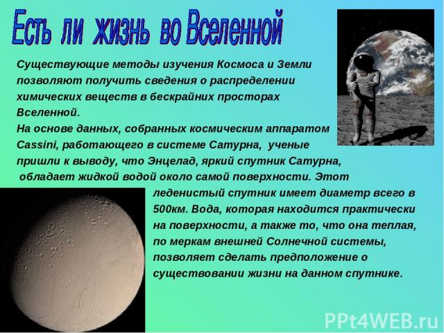 Существующие методы изучения Космоса и Земли позволяют получить сведения о распределении химических веществ в бескрайних просторах Вселенной. На основе данных, собранных космическим аппаратом Cassini, работающего в системе Сатурна, ученые пришли к …