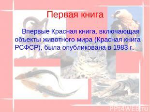 Первая книга Впервые Красная книга, включающая объекты животного мира (Красная к