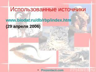 Использованные источники www.biodat.ru/db/rbp/index.htm (29 апреля 2006) Prezent