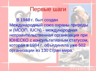 Первые шаги В 1948 г. был создан Международный союз охраны природы и (МСОП, IUCN