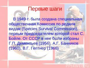 Первые шаги В 1949 г. была создана специальная общественная Комиссия по редким в