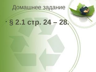 Домашнее задание § 2.1 стр. 24 – 28. Prezentacii.com