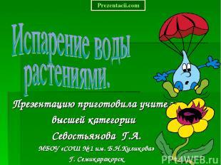 Презентацию приготовила учитель высшей категории Севостьянова Г.А. МБОУ «СОШ № 1