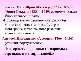 В начале ХХ в. Фриц Мюллер (1821 - 1897) и Эрнст Геккель (1834 - 1919) сформулир