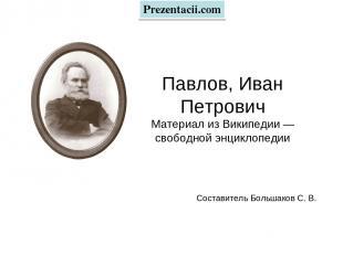 Павлов, Иван Петрович Материал из Википедии — свободной энциклопедии Составитель