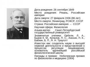 Дата рождения: 26 сентября 1849 Место рождения: Рязань, Российская империя Дата