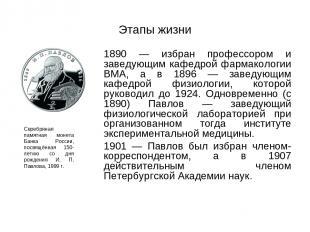 Этапы жизни 1890 — избран профессором и заведующим кафедрой фармакологии ВМА, а