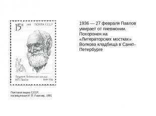 1936 — 27 февраля Павлов умирает от пневмонии. Похоронен на «Литераторских мостк