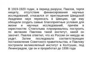 В 1919-1920 годах, в период разрухи, Павлов, терпя нищету, отсутствие финансиров