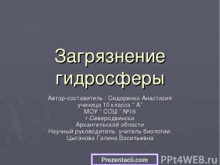 Загрязнение гидросферы Автор-составитель : Сидоренко Анастасия ученица 10 класса