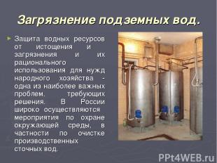 Загрязнение подземных вод. Защита водных ресурсов от истощения и загрязнения и и