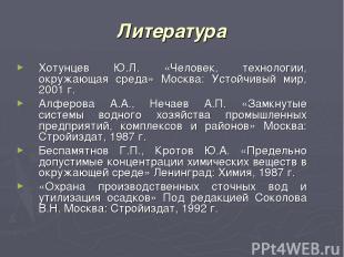 Литература Хотунцев Ю.Л. «Человек, технологии, окружающая среда» Москва: Устойчи
