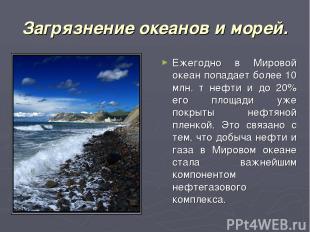 Загрязнение океанов и морей. Ежегодно в Мировой океан попадает более 10 млн. т н