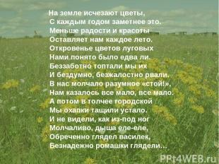 На земле исчезают цветы, С каждым годом заметнее это. Меньше радости и красоты О