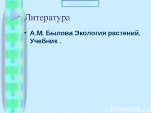 Литература А.М. Былова Экология растений. Учебник . Prezentacii.com