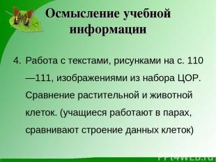Осмысление учебной информации Работа с текстами, рисунками на с. 110—111, изобра
