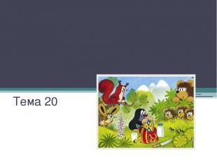 Животные маленькие и большие Тема 20