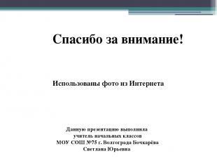 Данную презентацию выполнила учитель начальных классов МОУ СОШ №75 г. Волгограда