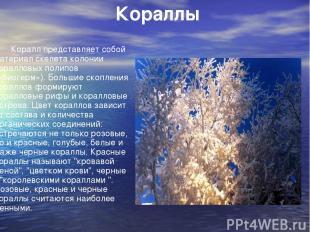 Кораллы Коралл представляет собой материал скелета колонии коралловых полипов («