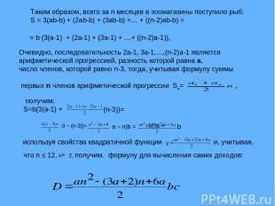 Таким образом, всего за n месяцев в зоомагазины поступило рыб: S = 3(ab-b) + (2a