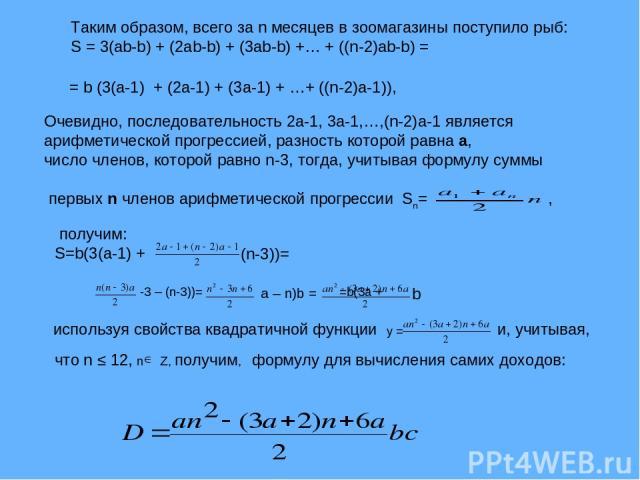 Таким образом, всего за n месяцев в зоомагазины поступило рыб: S = 3(ab-b) + (2ab-b) + (3ab-b) +… + ((n-2)ab-b) = = b (3(a-1) + (2a-1) + (3a-1) + …+ ((n-2)a-1)), Очевидно, последовательность 2a-1, 3a-1,…,(n-2)a-1 является арифметической прогрессией,…