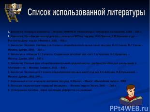 Биология. Опорные конспекты. – Москва: ИНФРА-М; Новосибирск: Сибирское соглашени