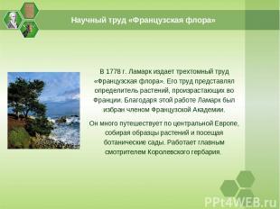 Научный труд «Французская флора» В 1778 г. Ламарк издает трехтомный труд «Францу
