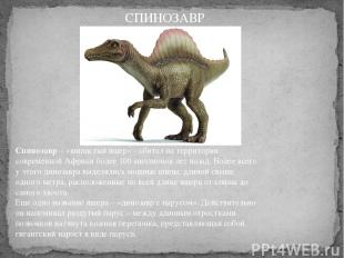 Спинозавр– «шипастый ящер» - обитал на территории современной Африки более 100