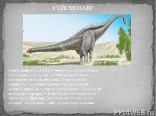 Сейсмозавротносился к обычным растительноядным динозаврам-диплодокам периода по