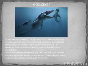 Мозазаврвсегда занимал особое место в истории древнейших ископаемых животных. М