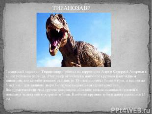 Гигантский хищник –Тиранозавр– обитал на территории Азии и Северной Америки в