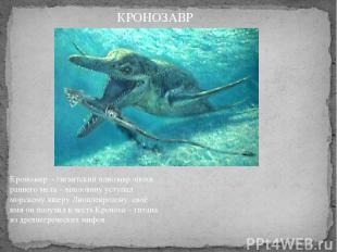 Кронозавр - гигантский плиозавр эпохи раннего мела – вполовину уступал морскому