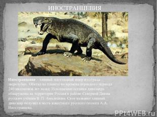 Иностранцевия– хищный плотоядный ящер из отряда зверозубых. Обитал на планете в