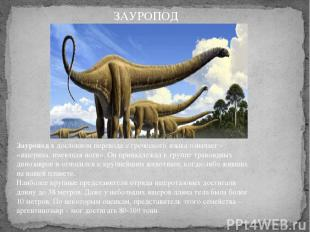 Зауроподв дословном переводе с греческого языка означает - «ящерица, имеющая но