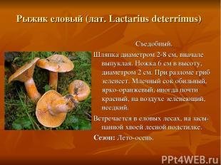 Рыжик еловый (лат. Lactarius deterrimus) Съедобный. Шляпка диаметром 2-8 см, вна