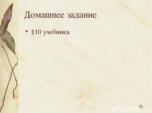 Домашнее задание §10 учебника Яковлева Л.А.