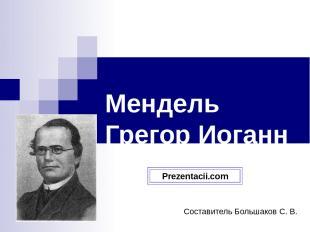Мендель Грегор Иоганн Составитель Большаков С. В. Prezentacii.com