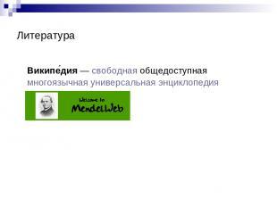 Литература Википе дия— свободная общедоступная многоязычная универсальная энцик