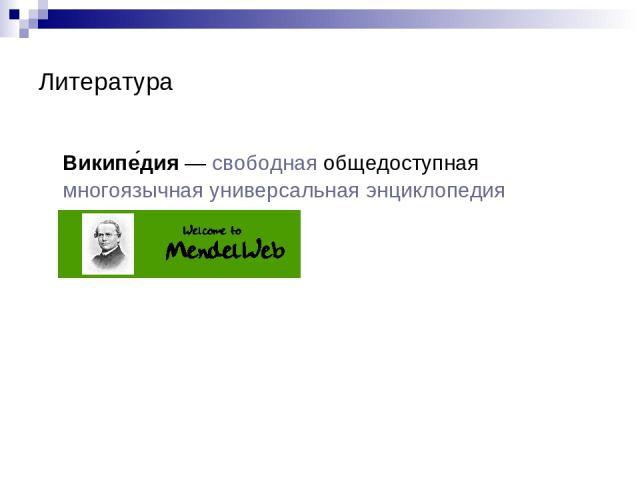 Литература Википе дия— свободная общедоступная многоязычная универсальная энциклопедия